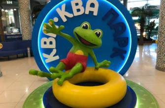 Kva-Kva park